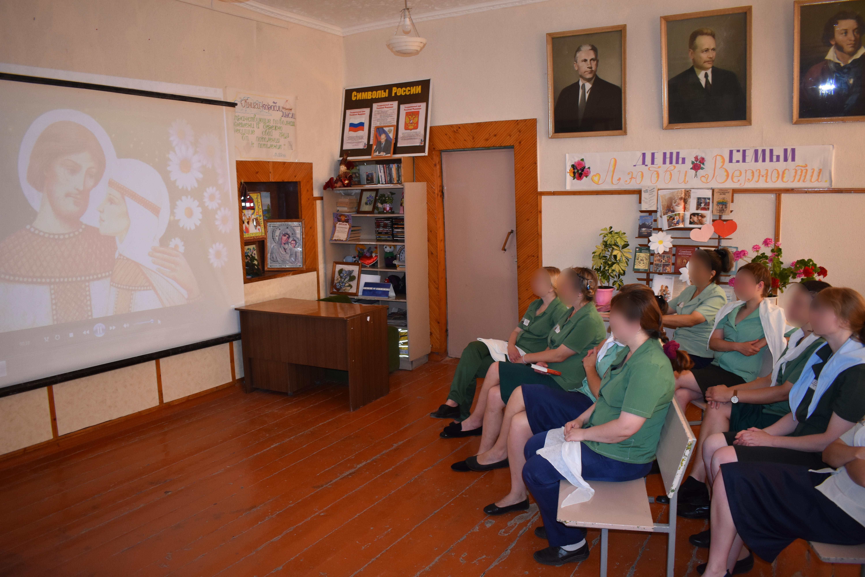 В исправительной колонии №7 прошли мероприятия, посвященные Всероссийскому дню семьи, любви и верности
